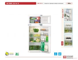 "Хладилник ""EuroLux RBE 2214 V"""
