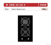 Плот EuroLux - HBE 30 2G V