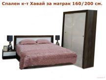"""Спалня """"ХАВАЙ"""""""