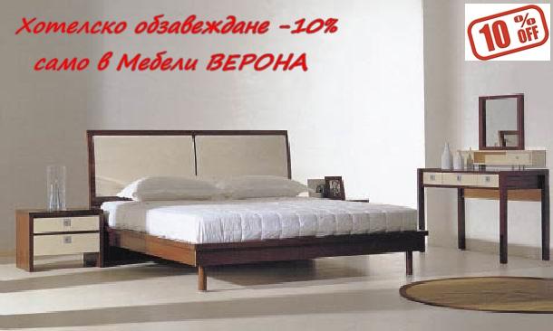 Обзавеждане за хотели и вили от Мебели ВЕРОНА