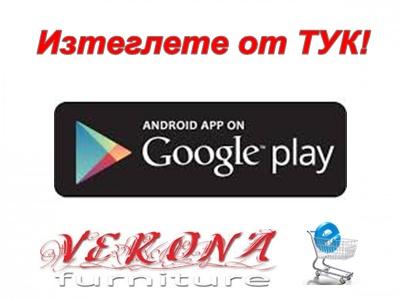 Приложение за електронна търговия на Мебели ВЕРОНА