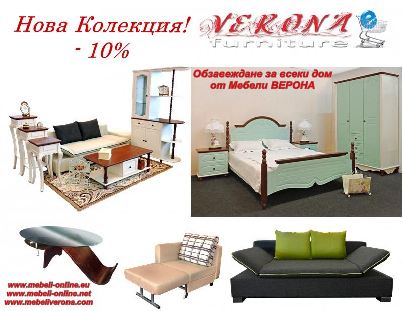 Нова Колекция Мебели ВЕРОНА