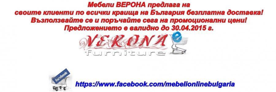 Мебели с безплатна доставка в цяла България