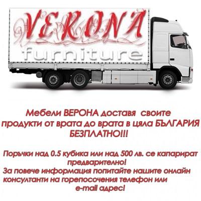 Мебели ВЕРОНА предлага безплатна доставка на мебели за цяла България