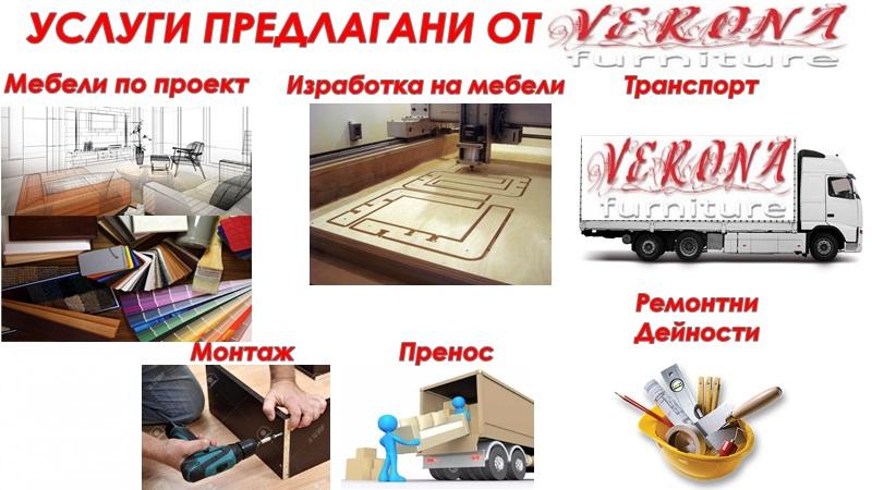 Услуги предлагани от Мебели ВЕРОНА